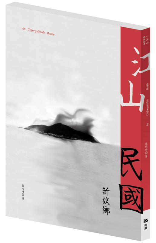 張琬琳 《江山•民國•新故鄉》