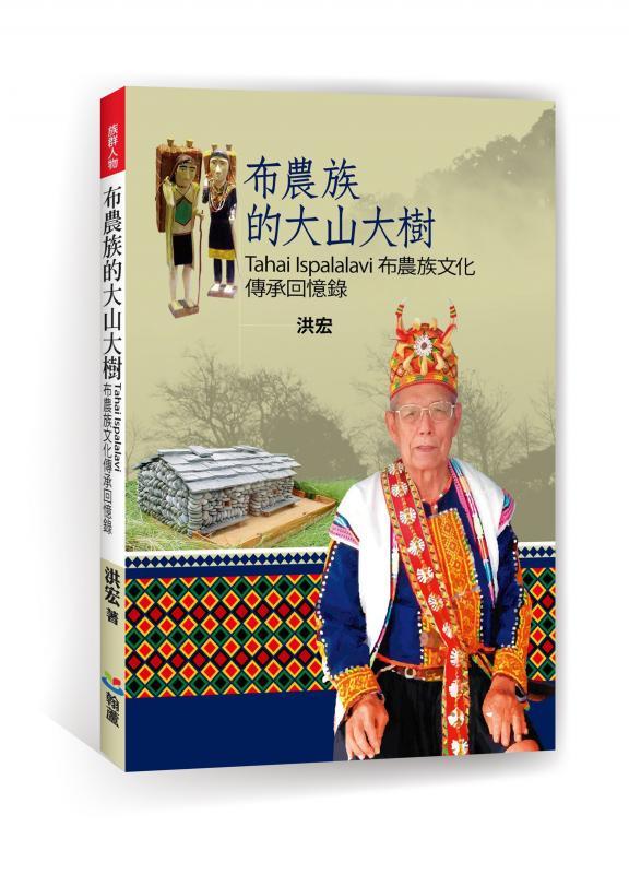 洪宏《布農族的大山大樹-Tahai Ispalalavi 布農族文化傳承回憶錄》