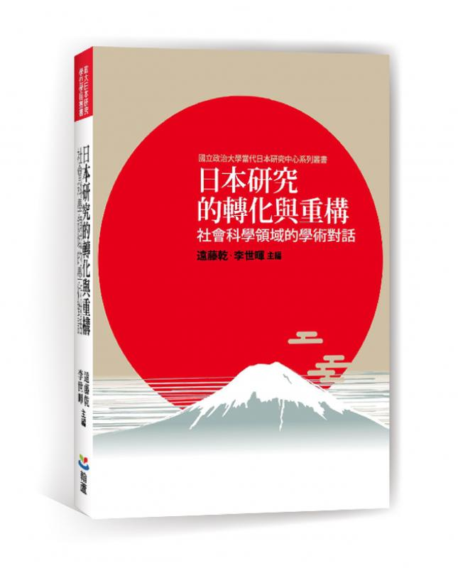 李世暉、遠藤乾《日本研究的轉化與重構:社會科學領域的學術對話》
