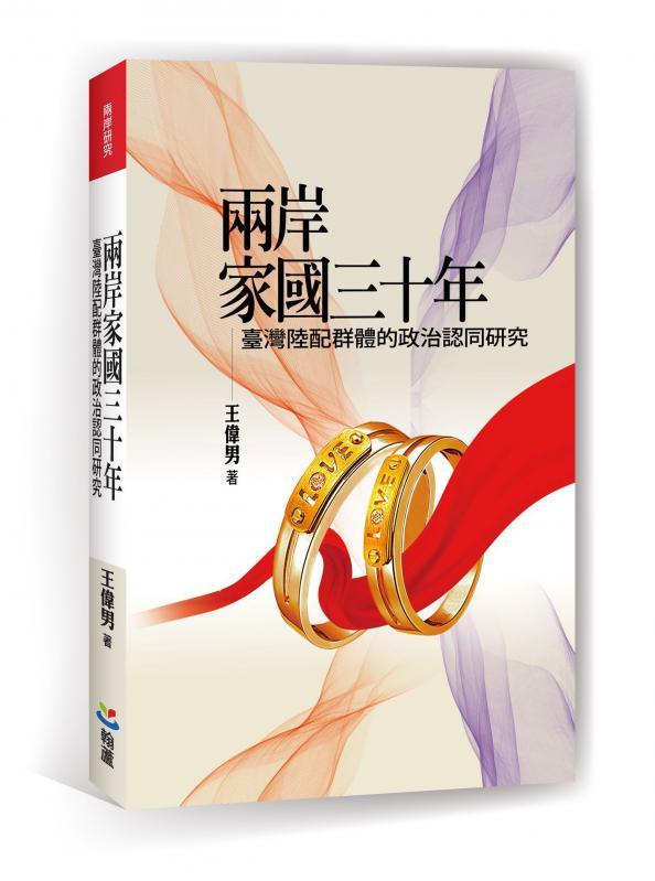 王偉男《兩岸家國三十年:臺灣陸配群體的政治認同研究》