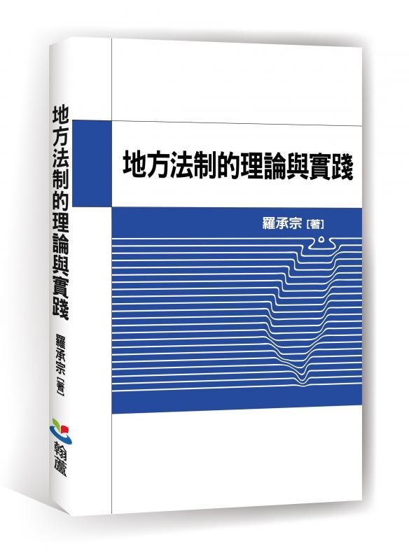 羅承宗《地方法制的理論與實踐》