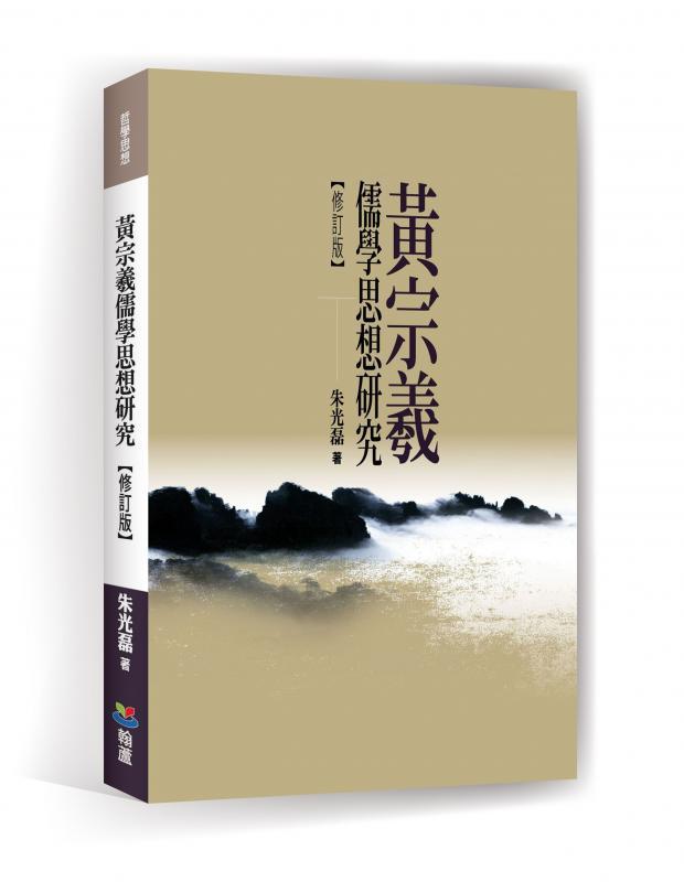 朱光磊《黃宗羲儒學思想研究》