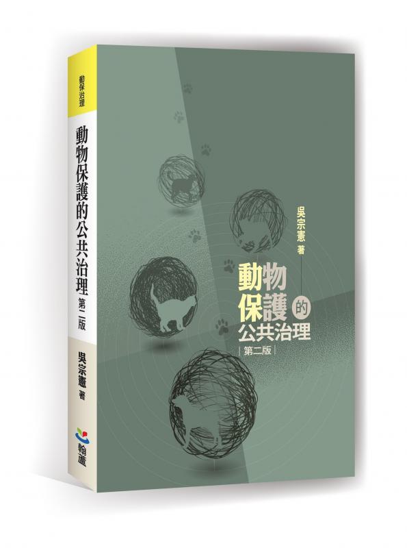 吳宗憲《動物保護的公共治理》