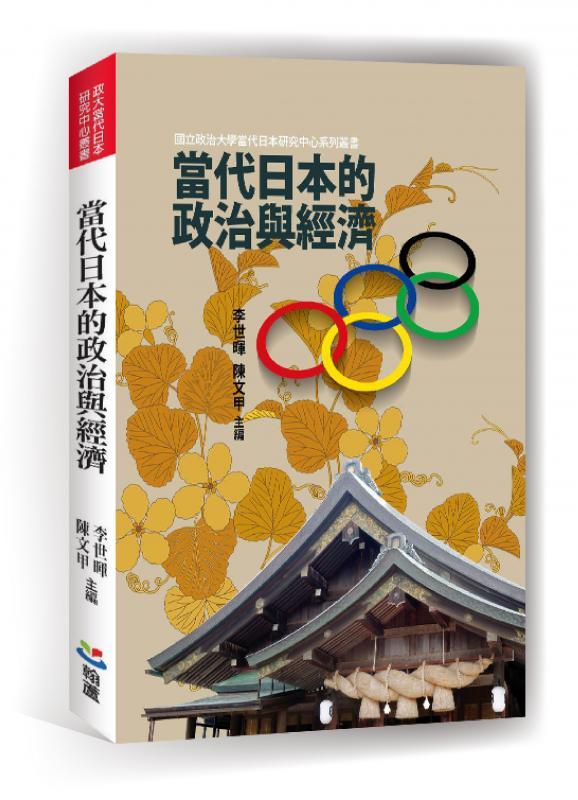 李世暉、陳文甲《當代日本的政治與經濟》