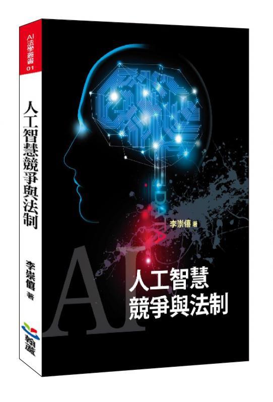 李崇僖《人工智慧競爭與法制》
