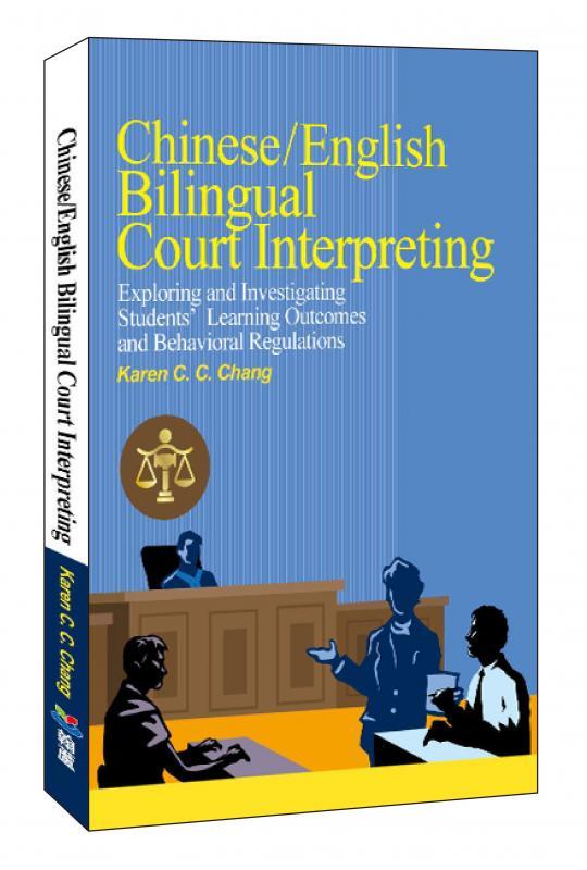 張中倩《Chinese/English Bilingual Court Interpreting: Exploring and Investigating Students' Learning Outcomes and Behavioral Regulations》