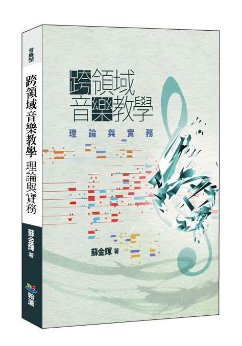 蘇金輝《跨領域音樂教學-理論與實務》