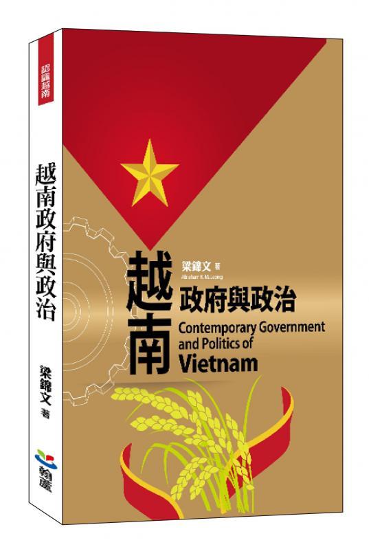 梁錦文《越南政府與政治》
