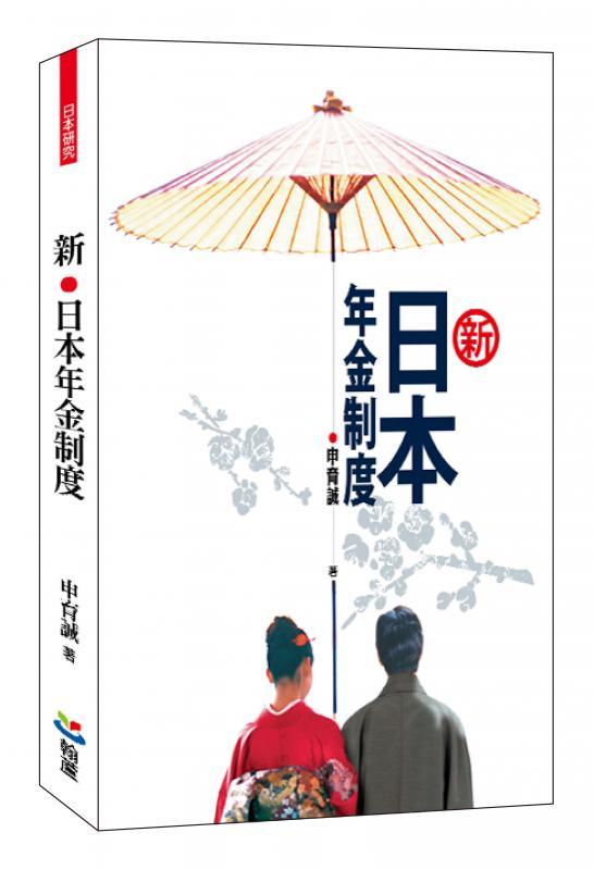 申育誠《新•日本年金制度》