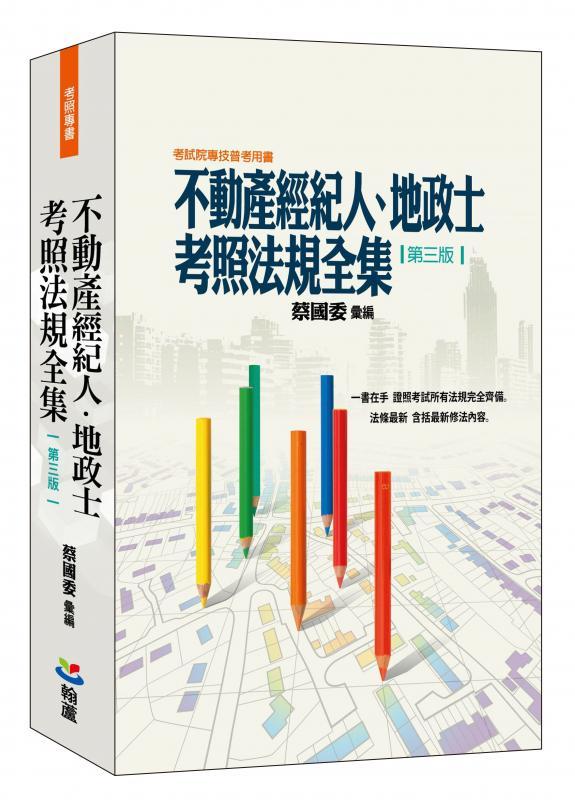 蔡國委《不動產經紀人、地政士考照法規全集(第三版)》