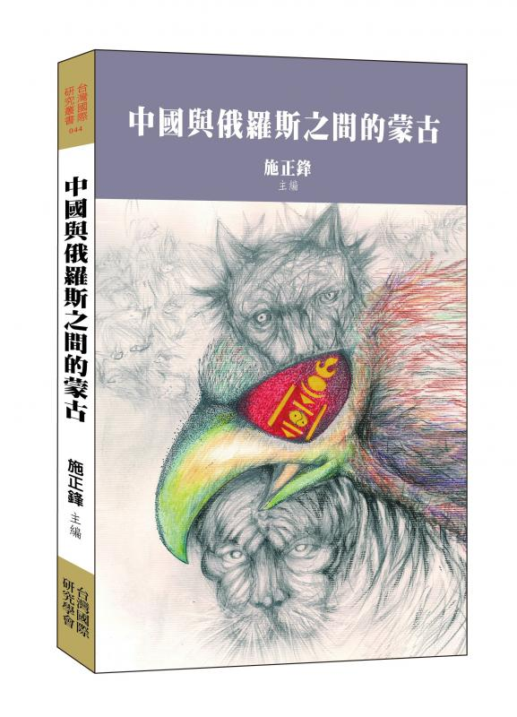 施正鋒《中國與俄羅斯之間的蒙古》