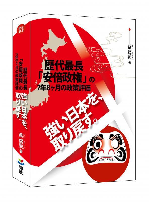 強い日本を、取り戻す。:歴代最長「安倍政権」の7年8ヶ月の政策評価(日文書)