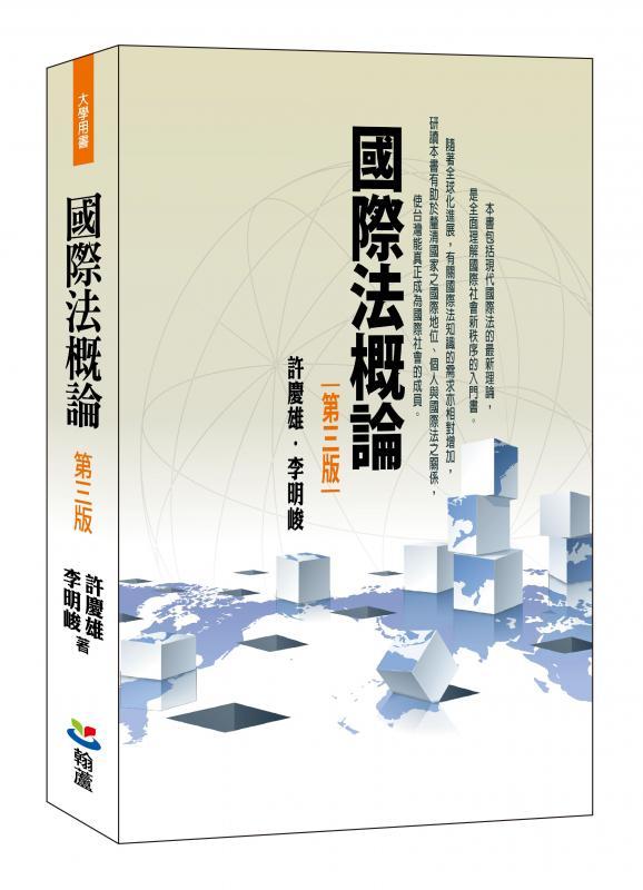 李明峻《國際法三版》