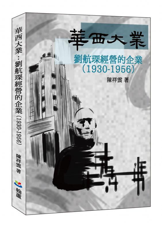 陳祥雲《華西大業:劉航琛經營的企業(1930-1956)》