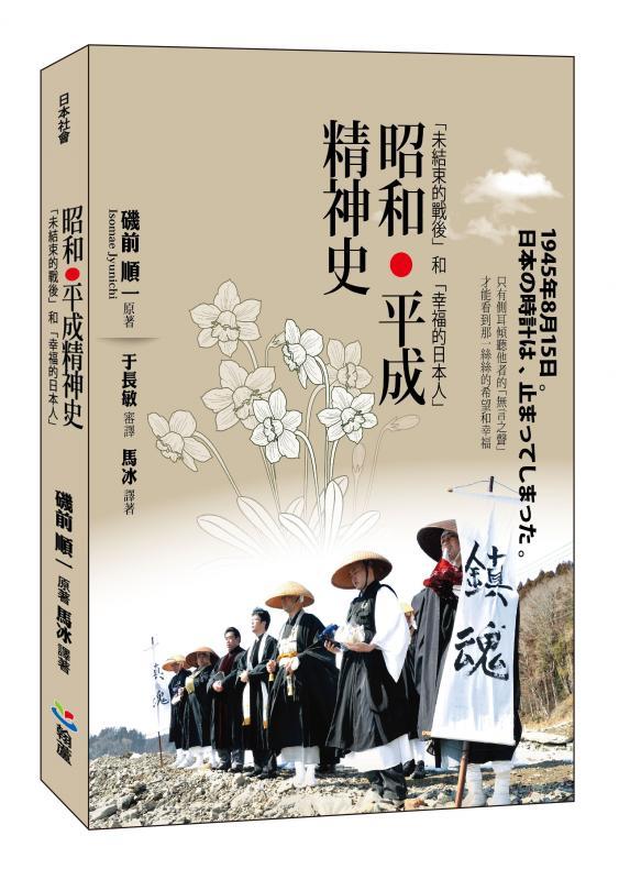 馬冰《昭和•平成精神史:「未結束的戰後」和「幸福的日本人」》