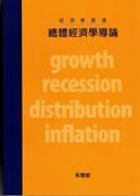 總體經濟學  導論