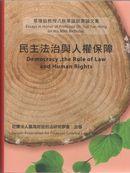《民主法治與人權保障-蔡墩銘教授八秩華誕祝壽論文集》